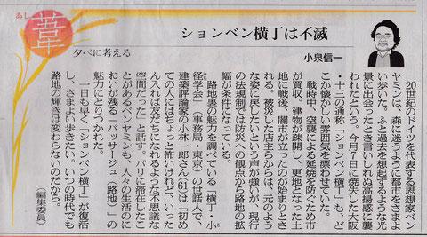 朝日新聞(大阪本社)夕刊/2014.3.31