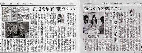 読売新聞/2014.5.20