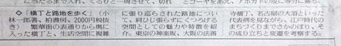 読売新聞朝刊「くらし」欄6.16