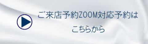 ご来店予約ZOOM対応予約はこちらから