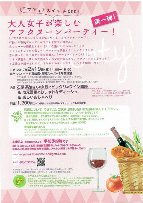 みやまえ子育て応援だん初のママリフレッシュ企画イベント「ワイン講座」