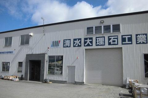 清水大理石工業本社