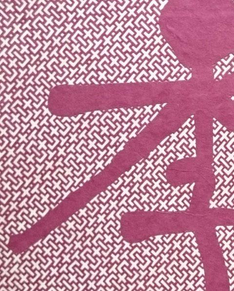 切り絵 看板 伝統文様 紗綾形 工字繋ぎ