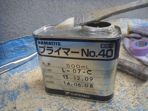 YOKOHAMA製 外壁コーキング密着プライマーを使用しました。