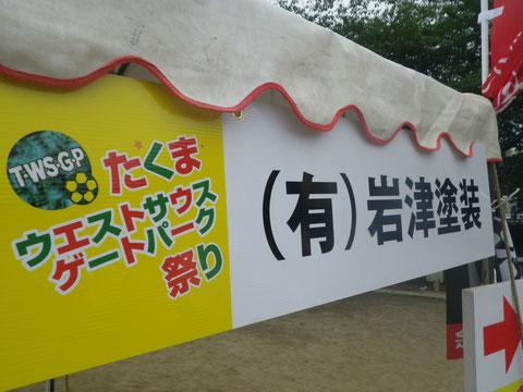 熊本の外壁塗装をPR ㈲岩津塗装の看板