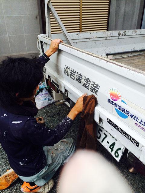トラック清掃 塗装は熊本の岩津塗装