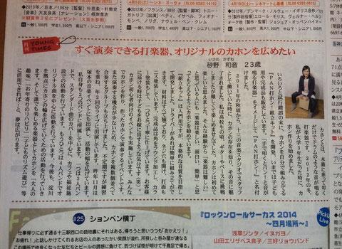 ザ・淀川(2014年4月号)