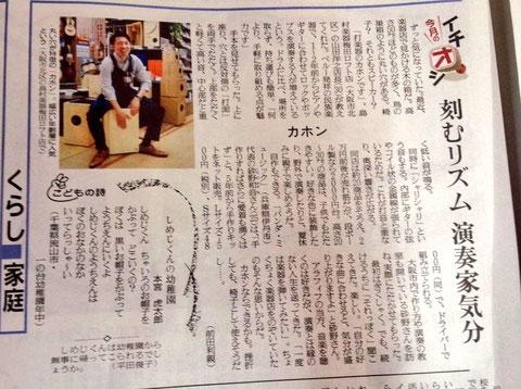 読売新聞・関西版(2016年8月1日朝刊)