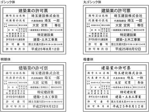 選べる書体4種類