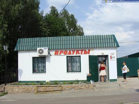 superette en Sibérie