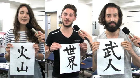 learn calligraphy course in English in Tokyo 渋谷 書道教室 大人の習字