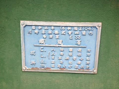鉄道省のネームプレート