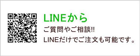 LINEから求人掲載のお申込み