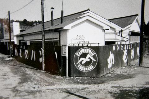 1960年(昭和35年)のかもめパン社屋
