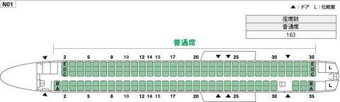 Sitzplan der 163-sitzigen MD81 bei JAL/Courtesy: JAL
