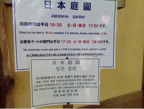 5/10 昭和記念公園 日本庭園