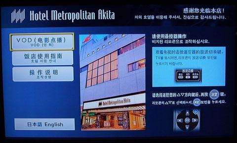 5/1秋田メトロポリタンホテルのテレビ案内