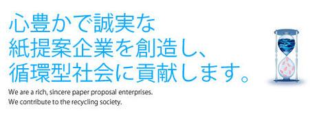 心豊かで誠実な紙提案企業を創造し、循環型社会に貢献します。