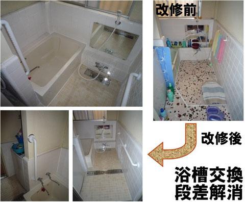 浴槽改修 段差解消工事