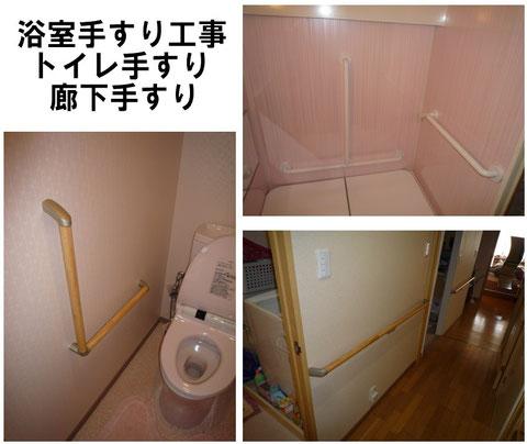 廊下、トイレ、浴室手すり