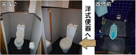 洋式トイレ改修