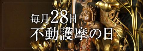 慈晃院、毎月28日は不動護摩の日