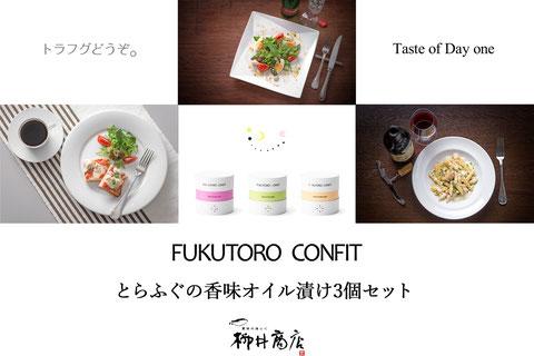 FUKUTORO CONFIT(フクトロ コンフィ)