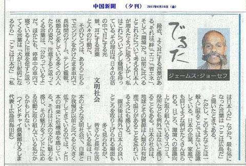 2011年6月10日(金) 中国新聞夕刊に掲載