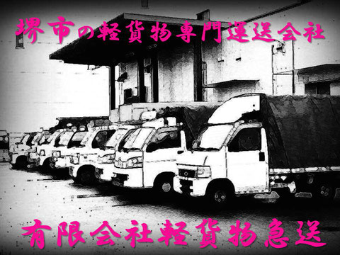 堺市 運送会社 大阪市 軽貨物 運送 軽貨物急送 軽トラック 緊急配達 当日便 即配 輸送 堺市運送