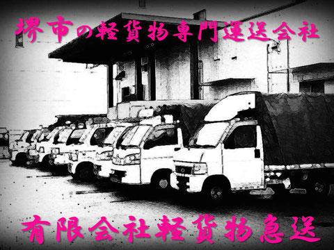 堺市 運送会社 大阪市 軽貨物 運送 軽貨物急送 軽トラック 緊急配達 当日便 即配 輸送 堺市運送 奈良 和歌山 神戸
