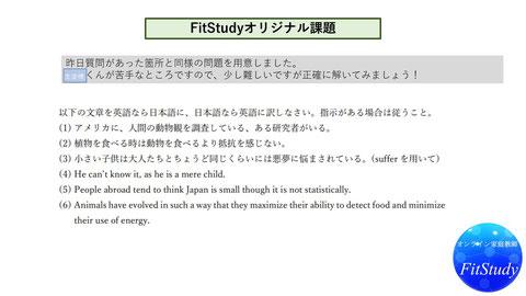 FitStudyオリジナル課題
