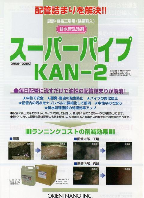スーパーパイプ KANー2
