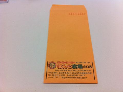 封筒(オレンジ)
