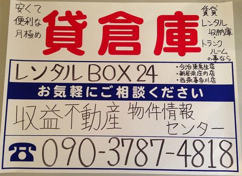 「レンタルBOX24」は、この看板が目印です!
