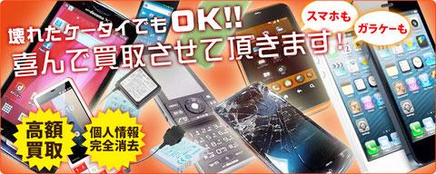 携帯電話・スマートフォン高価買取致します♪ 全国送料無料!買取宅配キットも無料発送致します!!