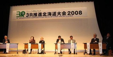 2008年10月3R推進北海道大会