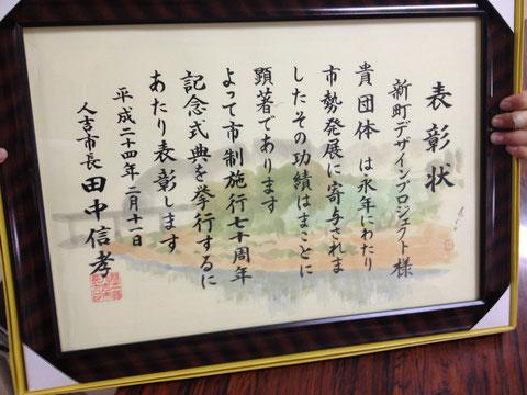人吉市市制施行70周年表彰