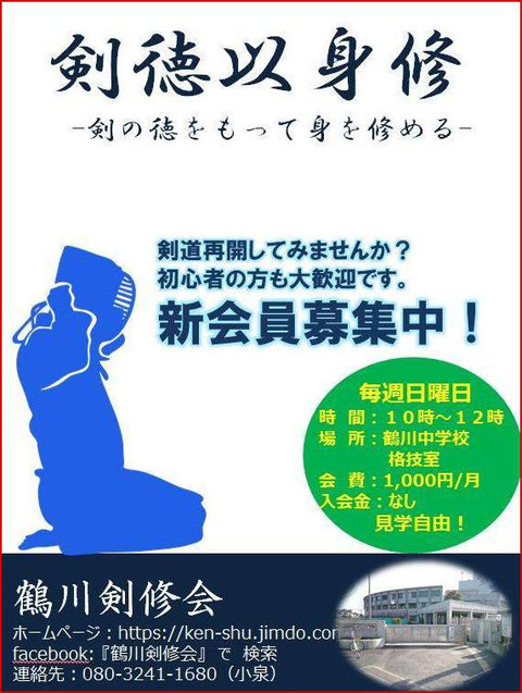 東京 町田 鶴川 剣修会
