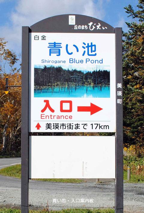 青い池・入口案内板