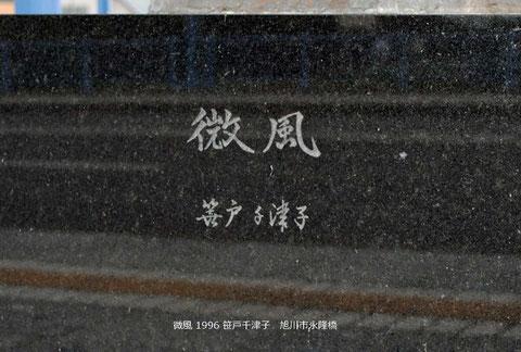 笹戸千津子・微風1996・旭川市永隆橋
