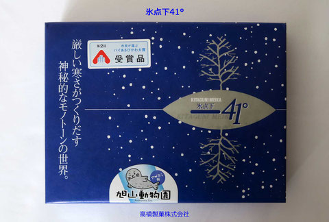 氷点下41° 高橋製菓株式会社