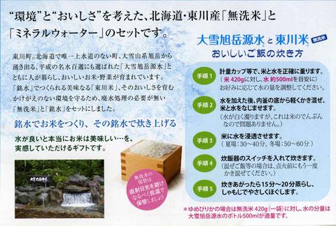 炊くだけ御膳・北海道東川産リーフレット