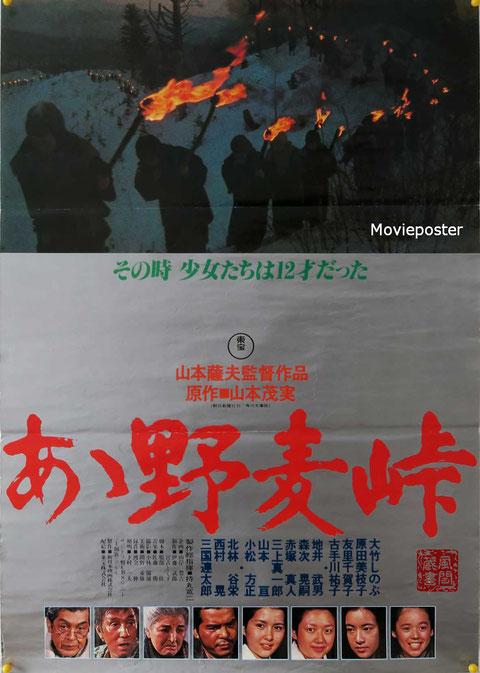 あゝ野麦峠・映画ポスター
