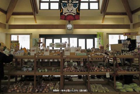 剣淵町・絵本の里けんぶち(道の駅)