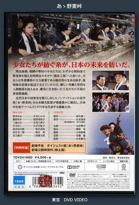 あゝ野麦峠 DVD