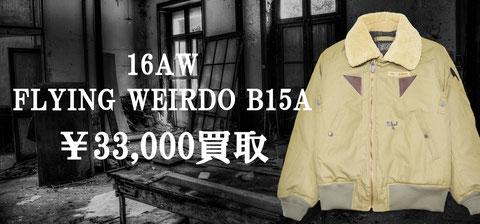 ウィアード B-15A フライトジャケット 買取