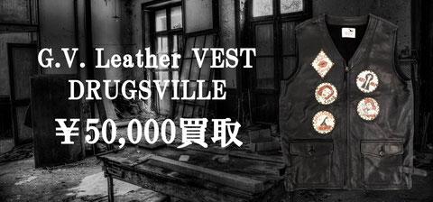 ギャングスタービル 30's レザージャケット カーコート  買取