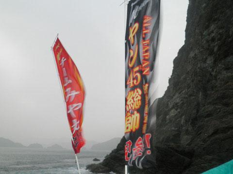 久々登場の旗も風と雨に・・・