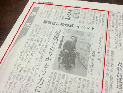日本経済新聞 静岡経済面に掲載 2016年9月24日
