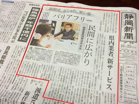 静岡新聞 夕刊トップ 2016年10月25日